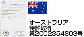 イラスト:オーストラリア特許取得