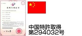 イラスト:中国特許取得