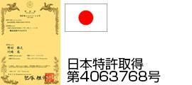 イラスト:日本特許取得
