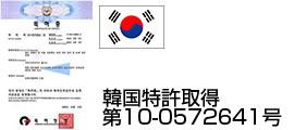 イラスト:韓国特許取得