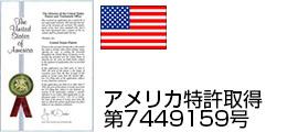 イラスト:アメリカ特許取得